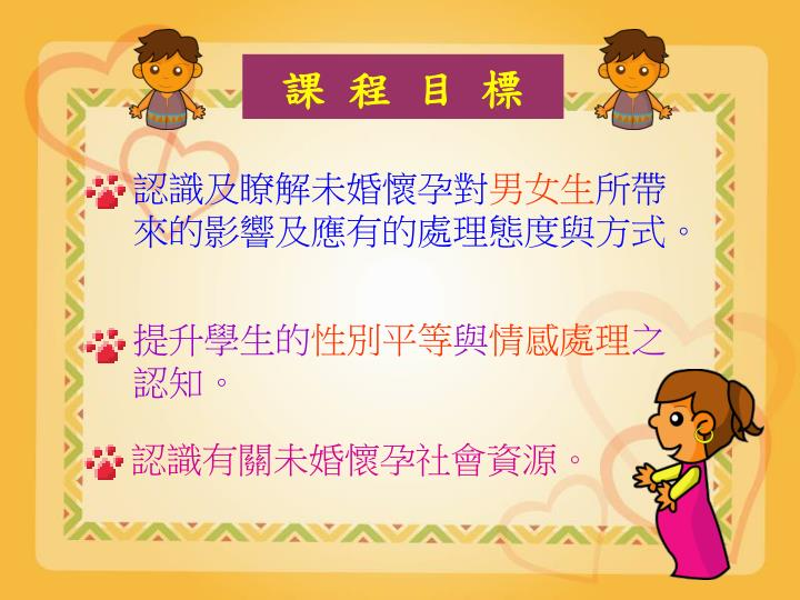 認識及瞭解未婚懷孕對