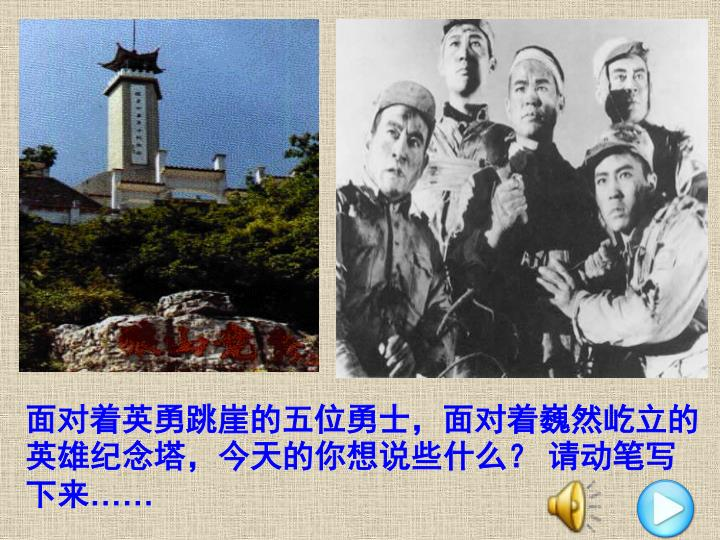 面对着英勇跳崖的五位勇士,面对着巍然屹立的英雄纪念塔,今天的你想说些什么? 请动笔写下来