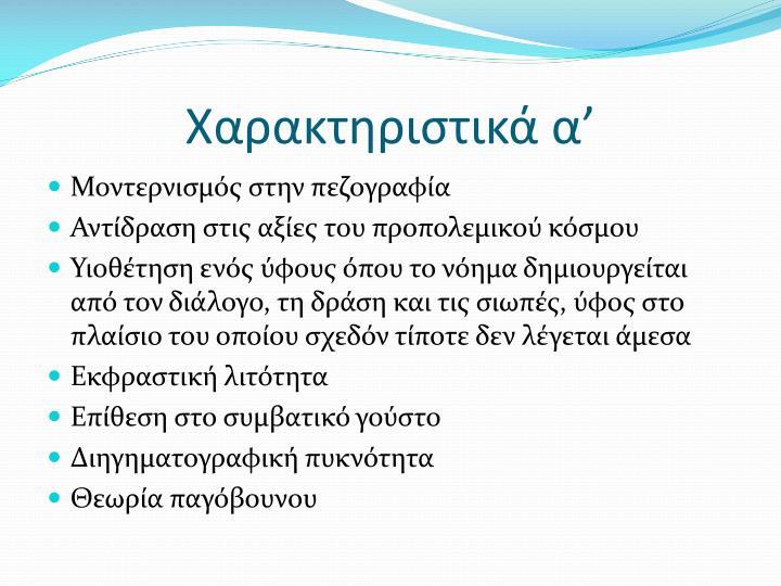 Χαρακτηριστικά α'