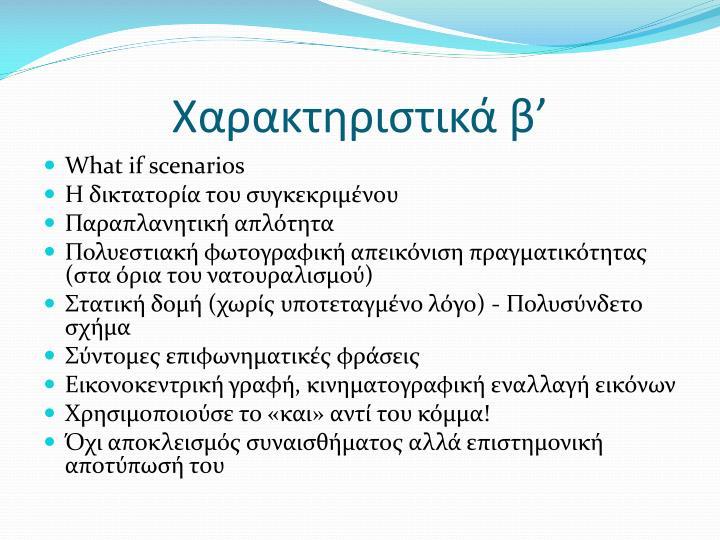 Χαρακτηριστικά β'