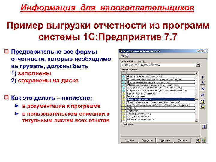 Пример выгрузки отчетности из программ системы 1С:Предприятие 7.7