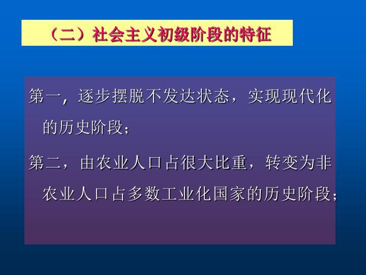 (二)社会主义初级阶段的特征