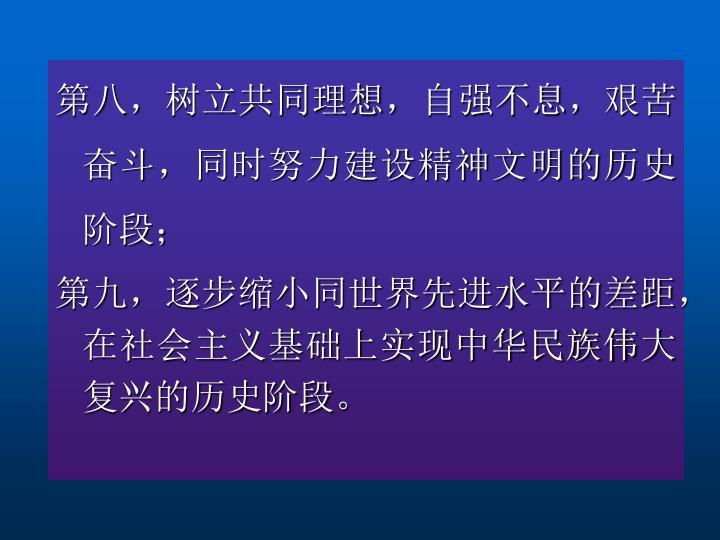 第八,树立共同理想,自强不息,艰苦奋斗,同时努力建设精神文明的历史阶段;