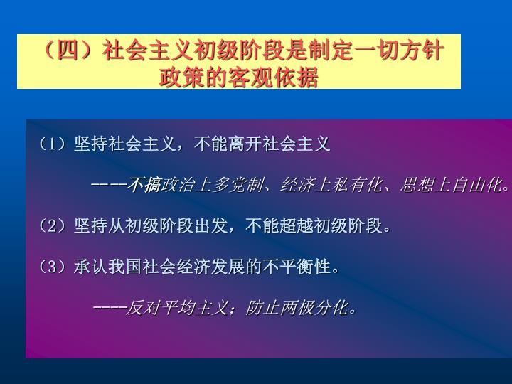 (四)社会主义初级阶段是制定一切方针政策的客观依据
