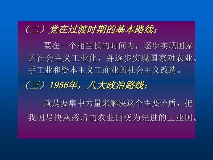 (二)党在过渡时期的基本路线: