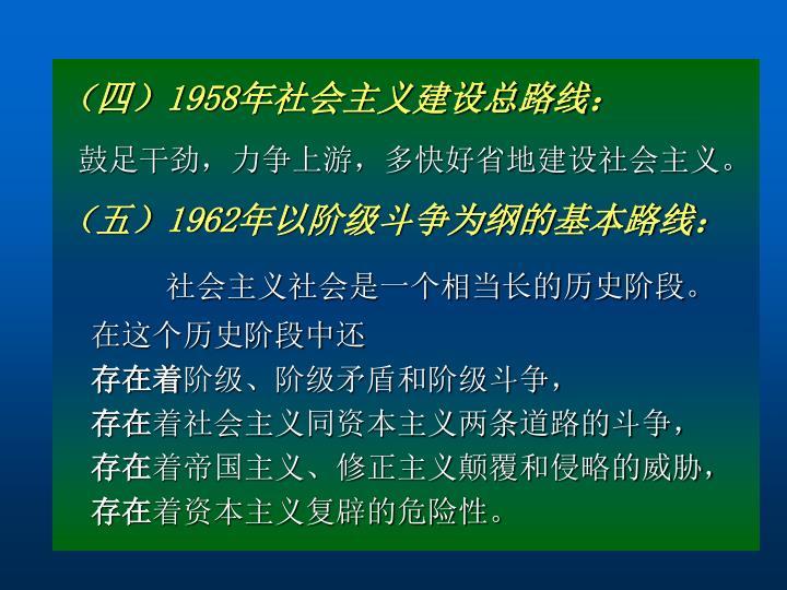 (四)1958年社会主义建设总路线