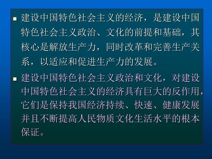 建设中国特色社会主义的经济,是建设中国特色社会主义政治、文化的前提和基础,其核心是解放生产力,同时改革和完善生产关系,以适应和促进生产力的发展。