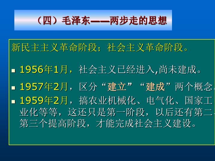(四)毛泽东――两步走的思想