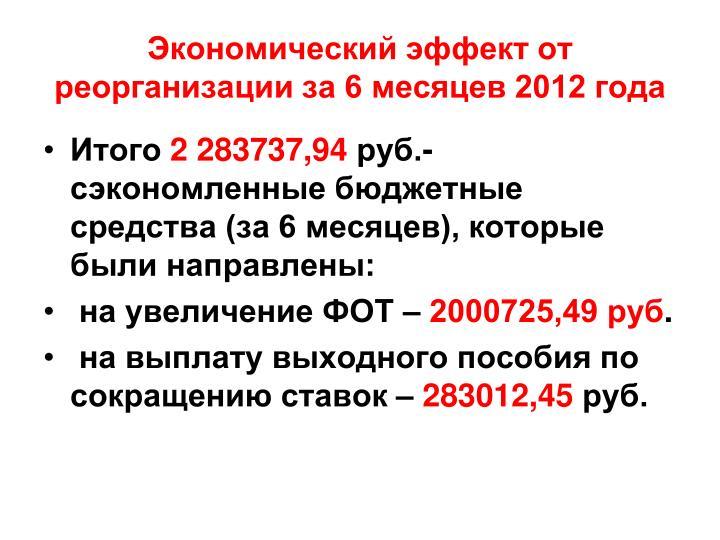 Экономический эффект от реорганизации за 6 месяцев 2012 года