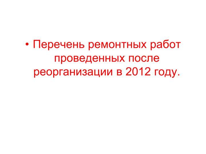 2012 .