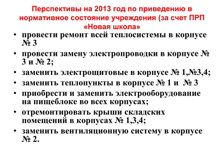 Перспективы на 2013 год по приведению в нормативное состояние учреждения (за счет ПРП «Новая школа»
