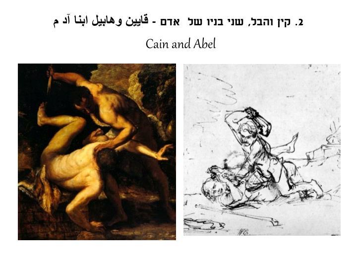 2. קין והבל, שני בניו של  אדם - قايين وهابيل ابنا آد م