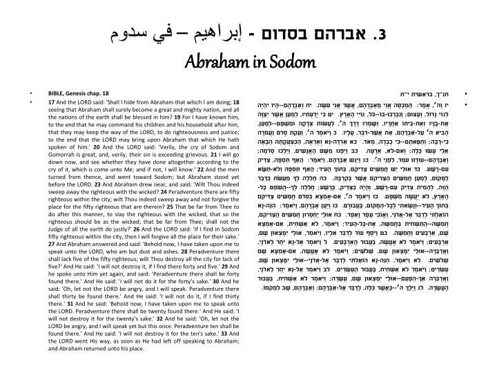 3. אברהם בסדום - إبراهيم – في سدوم