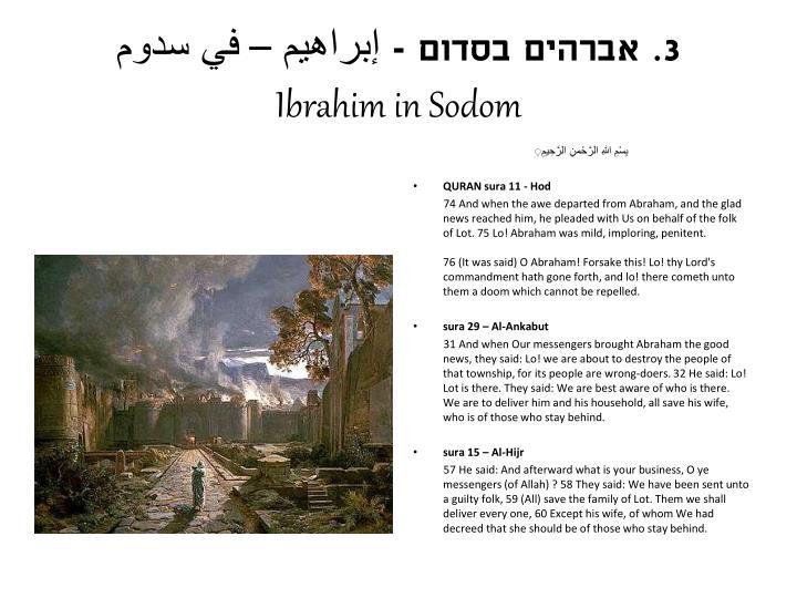 3. אברהים בסדום - إبراهيم – في سدوم