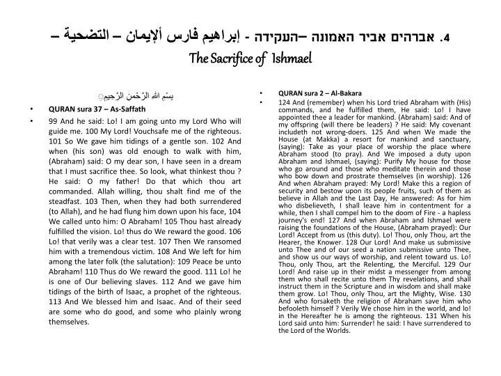4. אברהים אביר האמונה