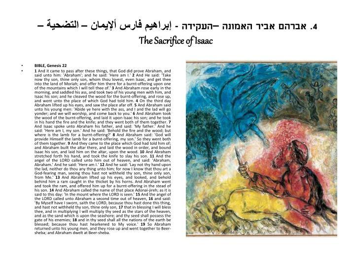 4. אברהם אביר האמונה