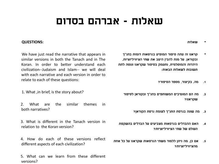 שאלות - אברהם בסדום