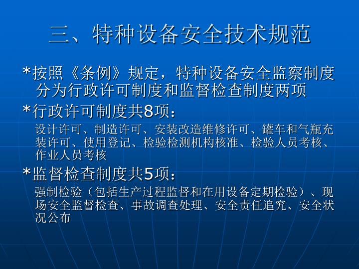 三、特种设备安全技术规范