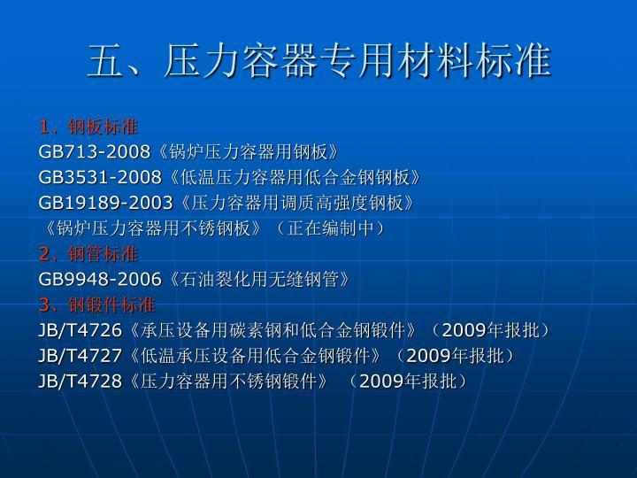五、压力容器专用材料标准