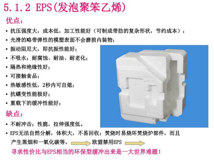 5.1.2 EPS(