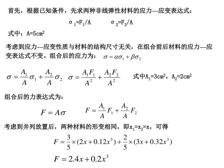 首先,根据已知条件,先求两种非线弹性材料的应力