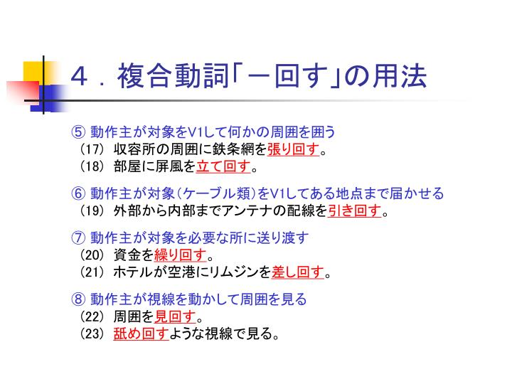 4 .複合動詞「-回す」の用法