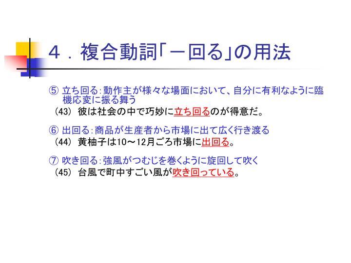 4 .複合動詞「-回る」の用法