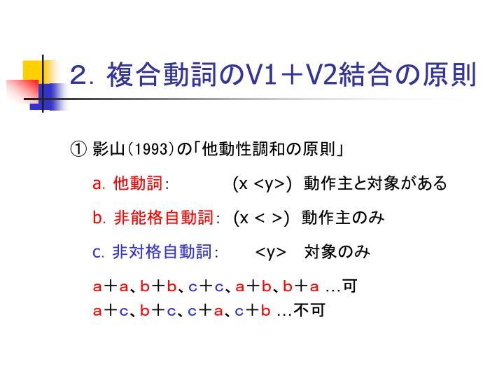 2.複合動詞の