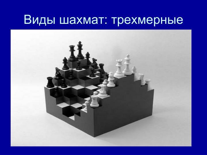 Виды шахмат: трехмерные