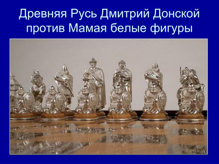 Древняя Русь Дмитрий Донской против Мамая белые фигуры
