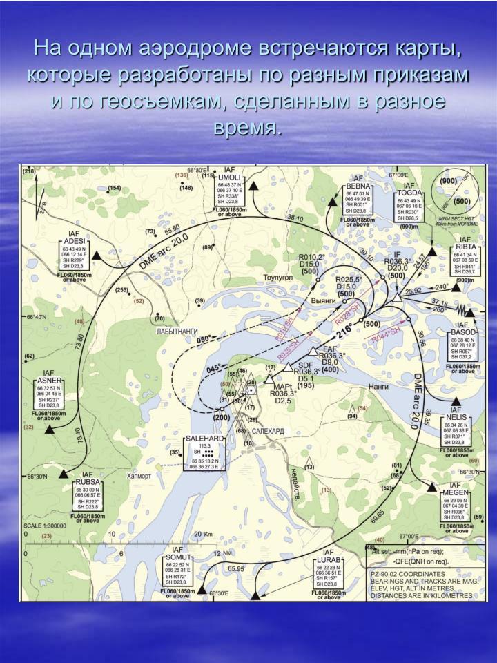 На одном аэродроме встречаются карты, которые разработаны по разным приказам и по
