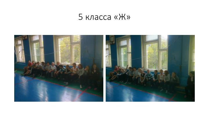 5 класса «Ж»