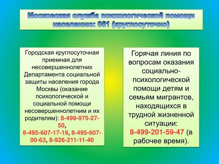 Московская служба психологической помощи населению: 051 (круглосуточно)