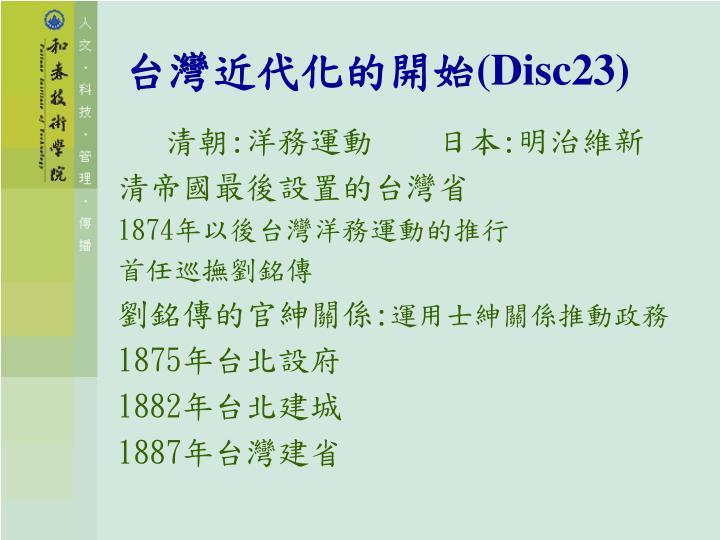 台灣近代化的開始