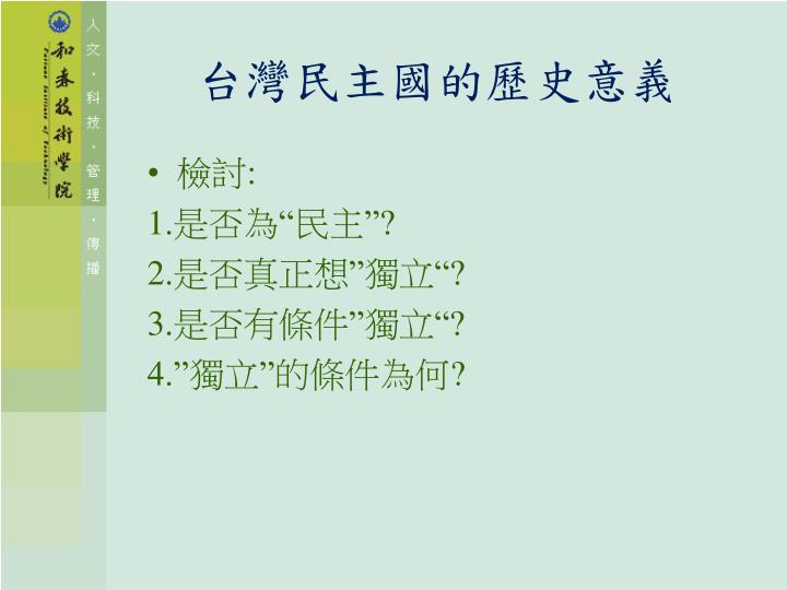 台灣民主國的歷史意義