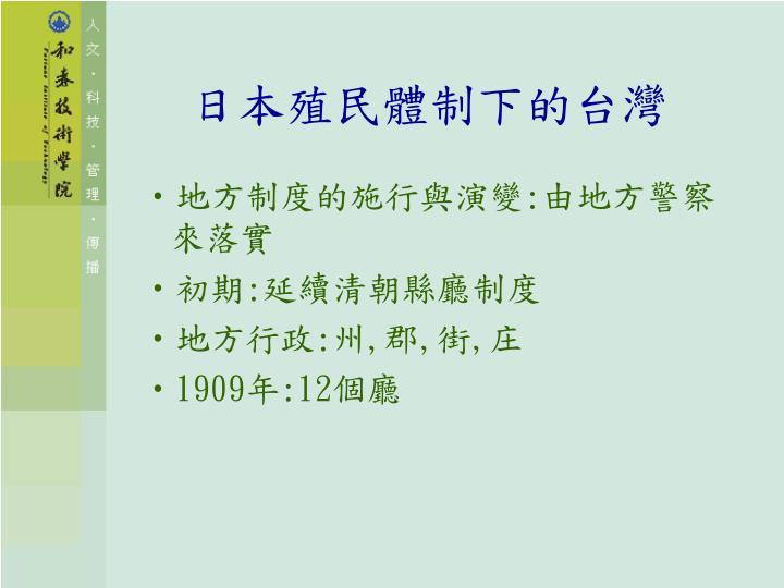 日本殖民體制下的台灣