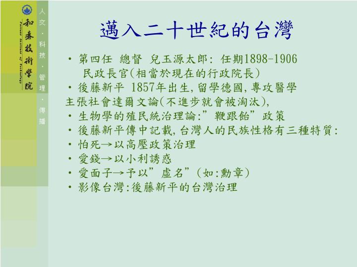 邁入二十世紀的台灣