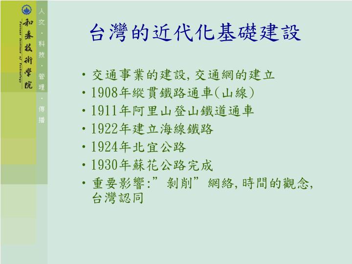 台灣的近代化基礎建設