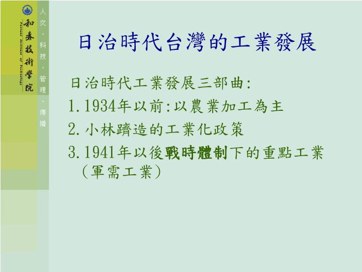 日治時代台灣的工業發展