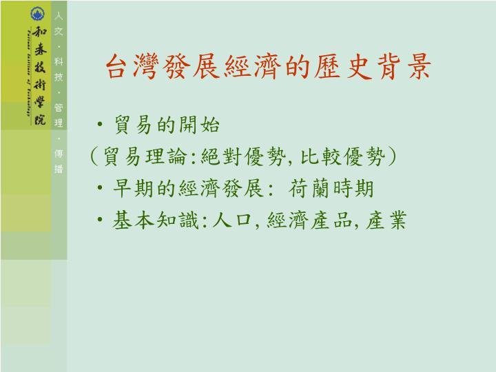 台灣發展經濟的歷史背景