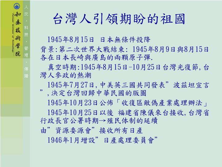 台灣人引領期盼的祖國