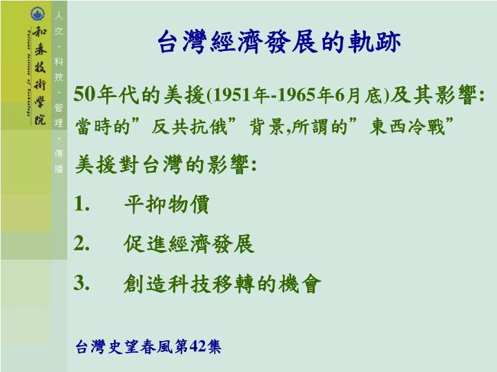 台灣經濟發展的軌跡