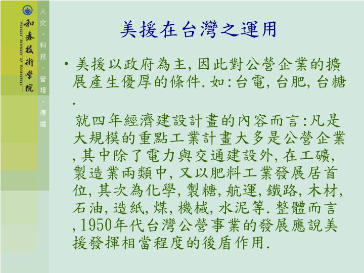 美援在台灣之運用