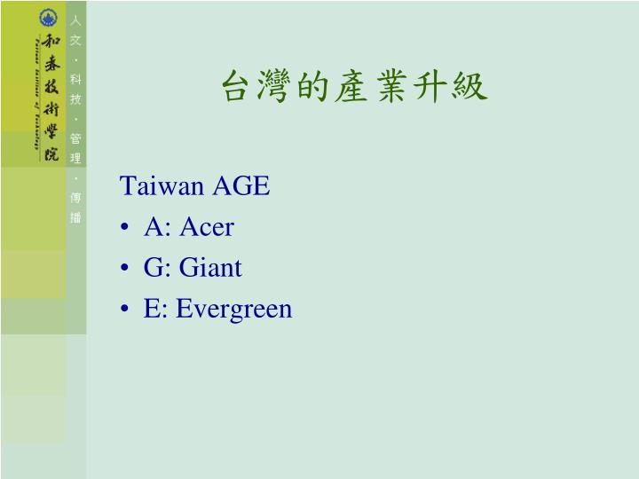 台灣的產業升級