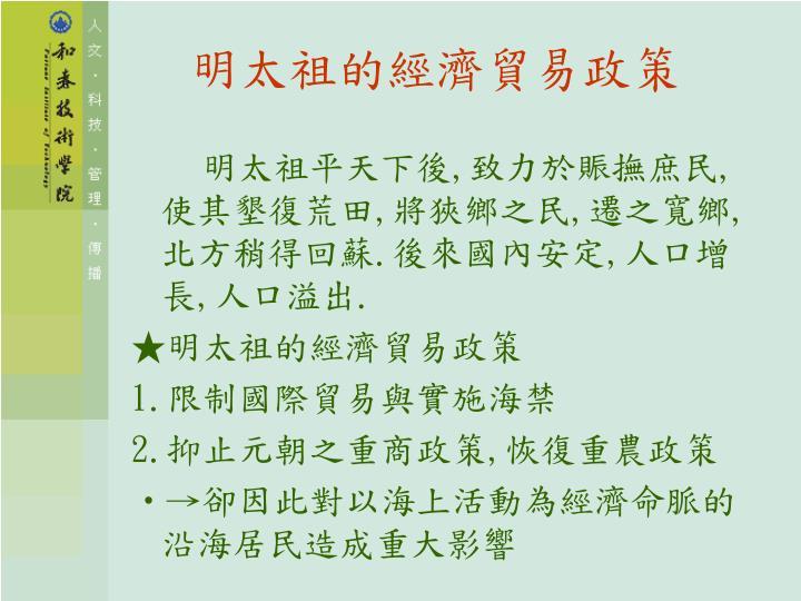 明太祖的經濟貿易政策