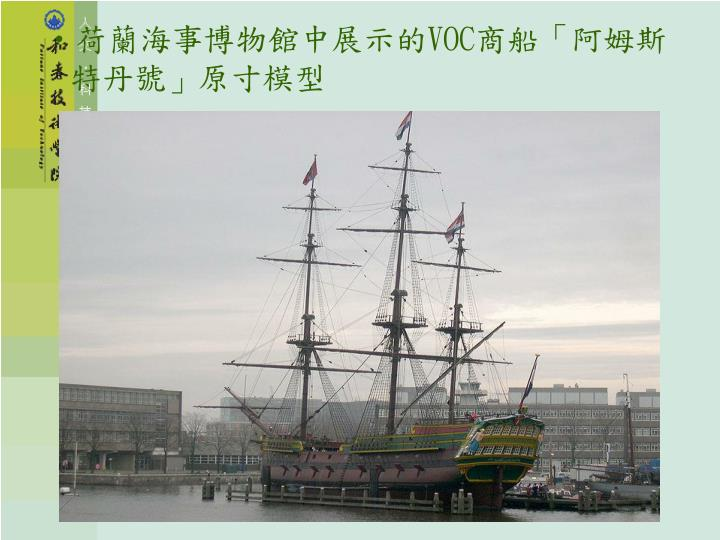荷蘭海事博物館中展示的