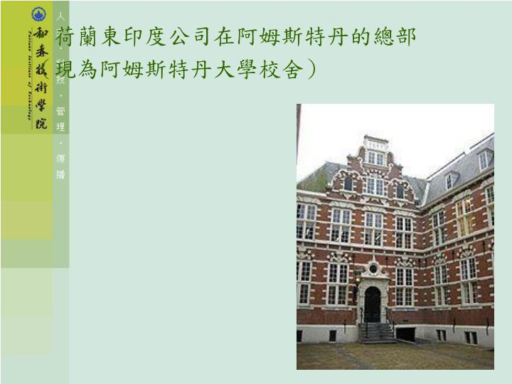 荷蘭東印度公司在阿姆斯特丹的總部
