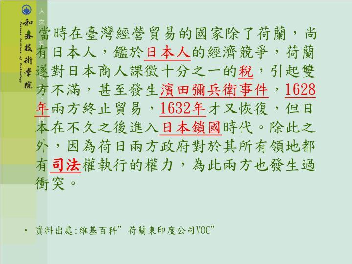 當時在臺灣經營貿易的國家除了荷蘭,尚有日本人,鑑於