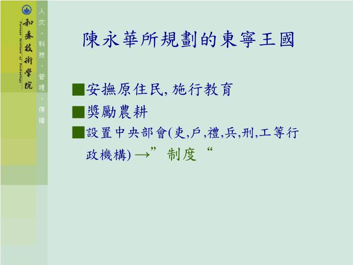 陳永華所規劃的東寧王國
