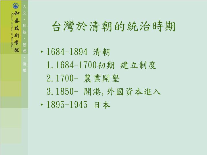 台灣於清朝的統治時期